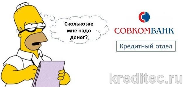 Анкета на кредит в Совкомбанке