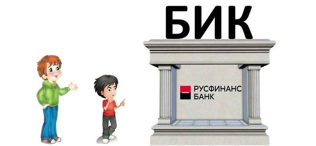 Оплатить потребительский кредит русфинанс банка