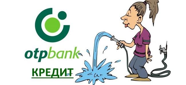 Частичное досрочное погашение кредита в ОТП Банке