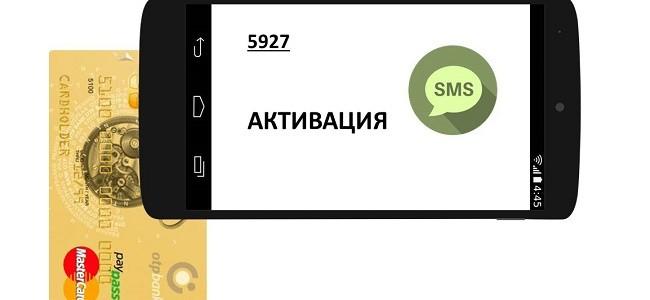 Как активировать кредитную карту ОТП Банка через СМС