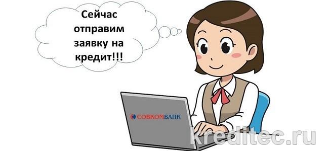 Как подать заявку на кредит в Совкомбанке без посещения офиса
