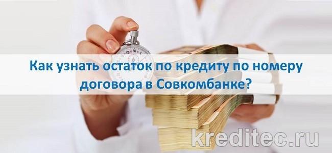 Как узнать остаток по кредиту по номеру договора в Совкомбанке