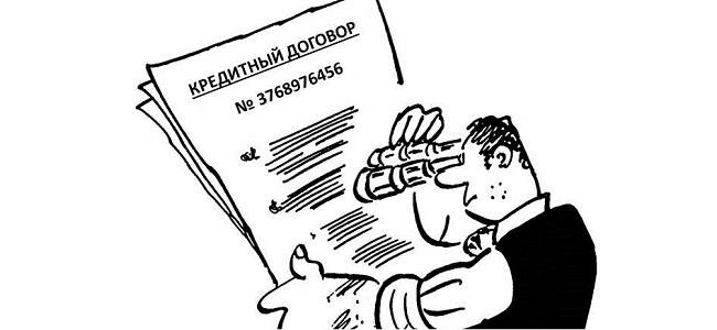Как узнать остаток по кредиту в Русфинанс Банке по номеру договора