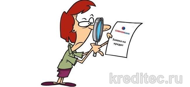 Как заполнить заявку на кредит в Совкомбанке