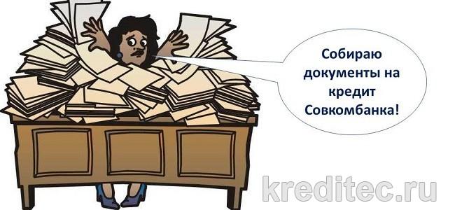 Какие документы нужны для получения кредита в Совкомбанке