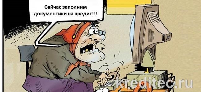 Какие документы нужны пенсионеру для получения кредита в Совкомбанке