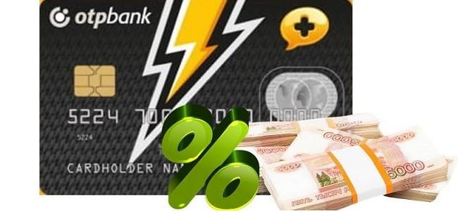 Какой процент при снятии наличных с кредитной карты ОТП Банка