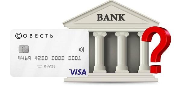 Какому банку принадлежит карта Совесть