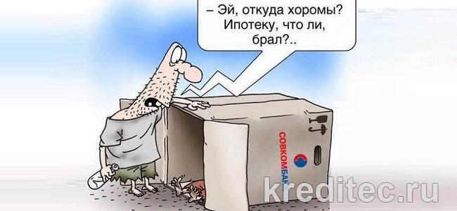 Кредит на недвижимость в Совкомбанке