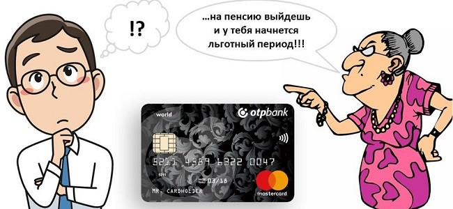 Льготный период кредитки ОТП Банка