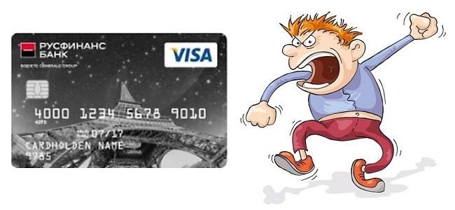 потребительский кредит в русфинанс банке отзывы