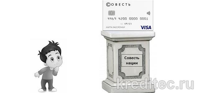 Отзывы о кредитной карте Совесть стоит ли ее открывать