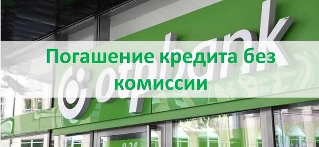Погашение кредита ОТП Банка без комиссии