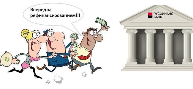 Рефинансирование кредитов других банков в Русфинанс Банке