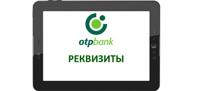 как погасить кредит в отп банке займы на 12 месяцев онлайн на карту по телефону