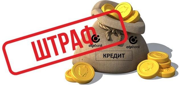Штрафы за просрочку платежа по кредиту ОТП Банка