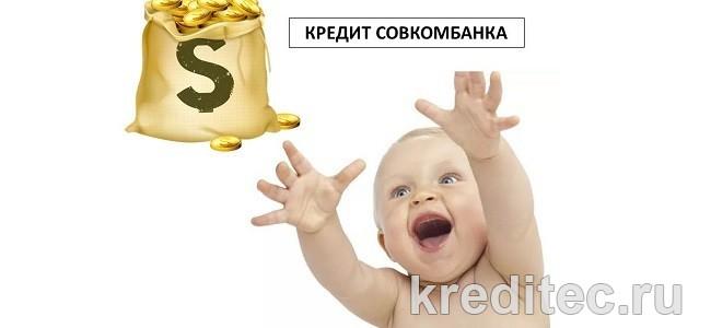Со скольки лет дает кредит Совкомбанк
