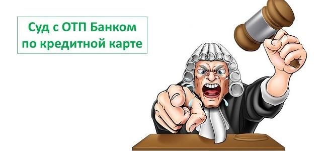 Суд с ОТП Банком по кредитной карте
