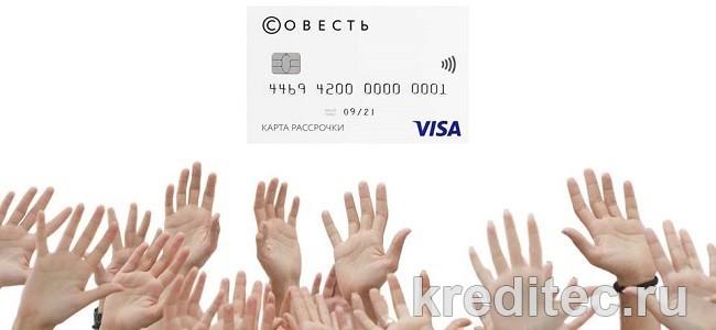 Условия получения и оплаты карты Совесть