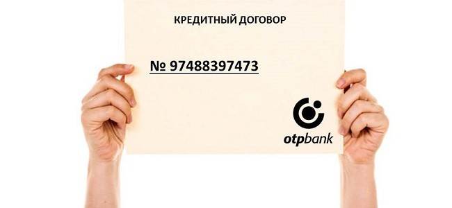 Номер отп узнать остаток по кредиту