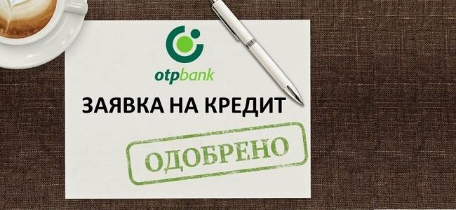 Вероятность одобрения кредита в ОТП Банке