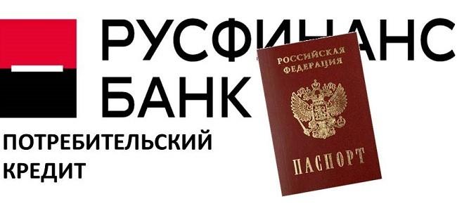 Взять кредит наличными в Русфинанс Банке по паспорту