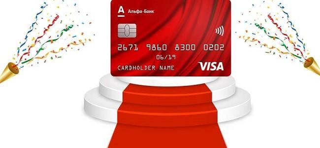 Как открыть кредитную карту Альфа Банка