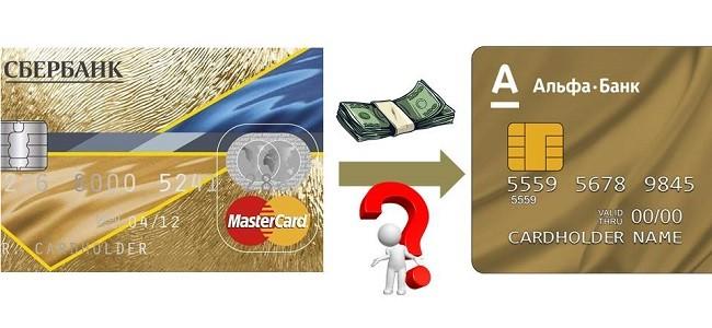 Как перевести деньги с кредитной карты Сбербанка на карту Альфа Банка