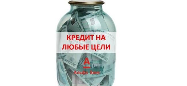Кредит на любые цели в Альфа Банке