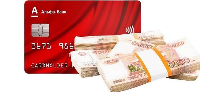 Кредитка 100 дней без процентов от Альфа Банка на 100 тысяч рублей