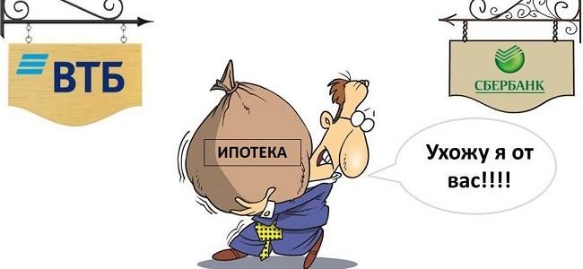 Отзывы о рефинансировании ипотеки из Сбербанка в ВТБ