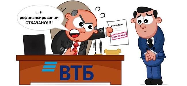Причины отказа ВТБ в рефинансировании кредита