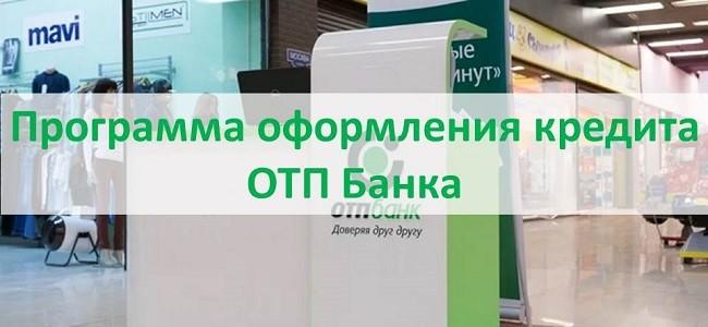Программа оформления кредита ОТП Банка