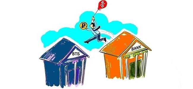 Рефинансирование ипотеки для своих клиентов в ВТБ