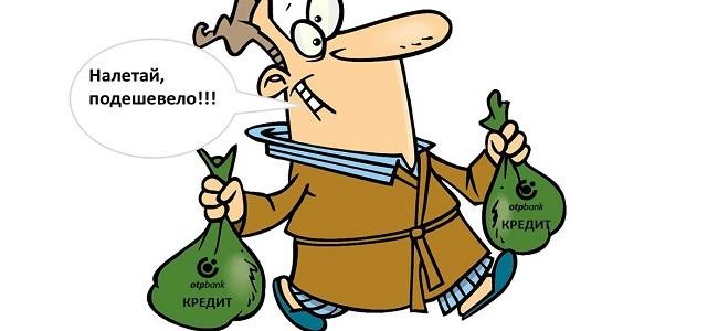 Сколько кредитов можно взять в ОТП Банке
