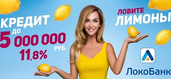 локо банк как оплатить кредит онлайн заявки кредитных карт