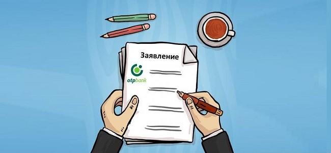 отп банк заполнить заявку на кредит онлайн