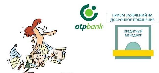 Заявление на досрочное погашение кредита в ОТП Банке