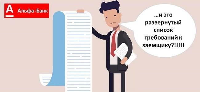 Что нужно для получения кредита в Альфа Банке