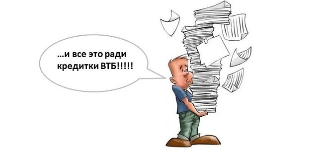 Документы для получения кредитной карты ВТБ
