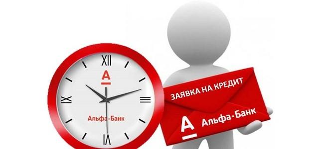 Как долго рассматривают заявку на кредит в Альфа Банке