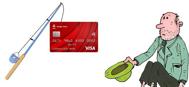 Как получить кредитную карту Альфа Банка безработному
