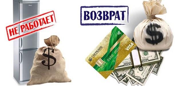 Как вернуть деньги на кредитную карту Сбербанка