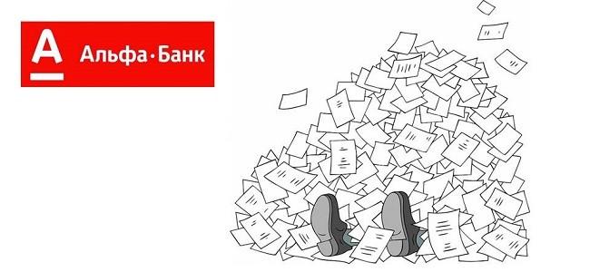 Какие документы нужны для рефинансирования кредита в Альфа Банке