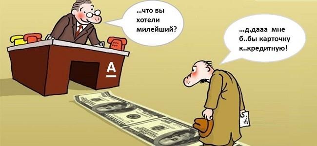 Кому дают кредитную карту в Альфа Банке