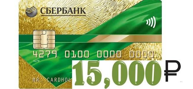Кредитная карта Сбербанка на 15000 рублей