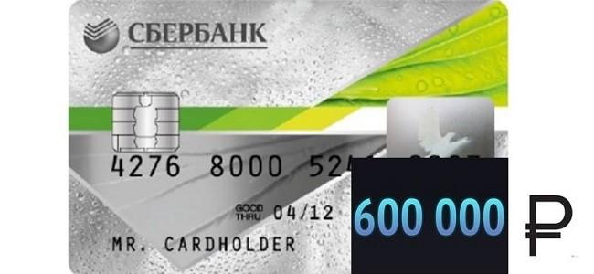 Оставить заявку на кредит сбербанк онлайн личный кабинет вход