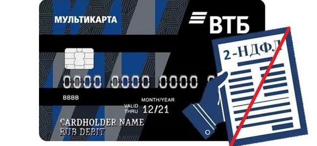 Кредитная карта ВТБ без подтверждения дохода