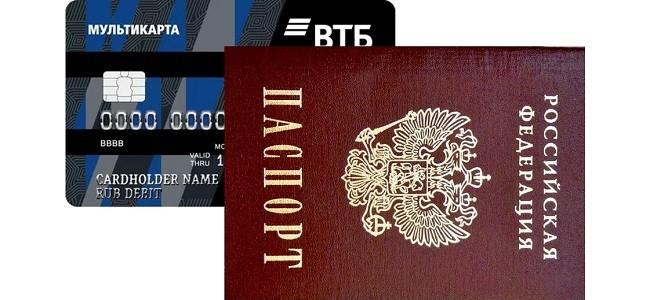 Кредитная карта ВТБ по паспорту