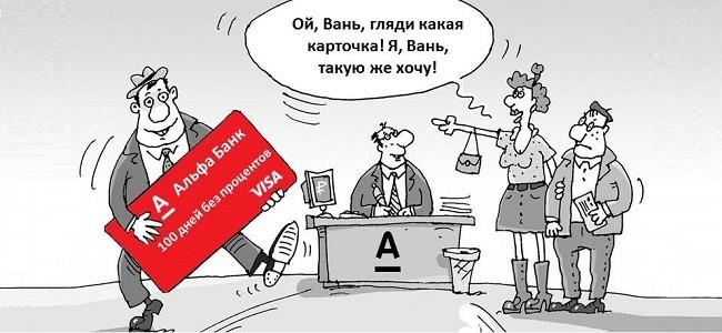 В чем подвох кредитной карты Альфа Банка